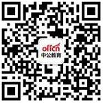 中公教育官方微信